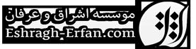 موسسه اشراق و عرفان